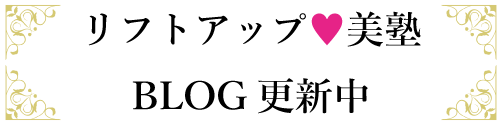 草津エステサロンラヴィリールのブログサイト
